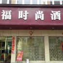 興國東福時尚酒店