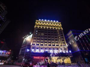 萍鄉天鵝時尚酒店