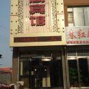 雙遼365時尚賓館