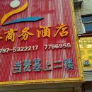 興國瀲江商務酒店