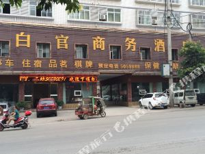 營山白官商務酒店