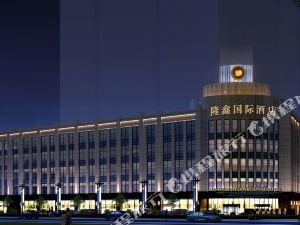 伊寧隆鑫國際酒店(五星樓)