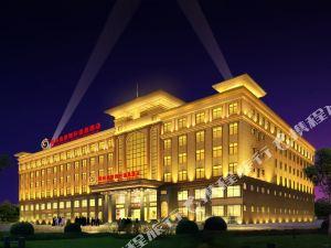 新鄭皇家雅樂軒溫泉假日酒店
