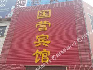 魯山國營賓館
