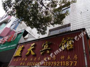 九江藍天賓館