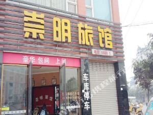 夾江崇明旅館