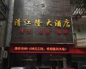 長陽清江隆大酒店