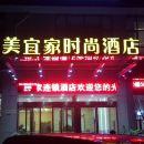 美宜家連鎖酒店(澠池萬人廣場店)