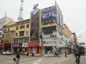 江山君悅大酒店