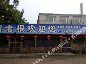 賓縣劉老根燉菜館