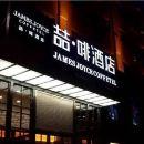 喆啡酒店(亳州湯王路店)