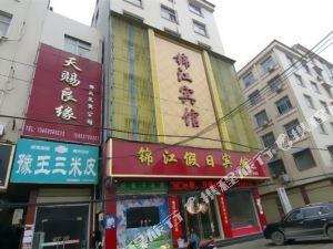 禹州錦江假日賓館