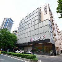 南京新街口地鐵站和頤酒店酒店預訂