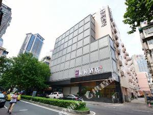南京新街口和頤酒店
