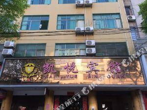 祁東凱悅賓館