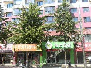 海友酒店(寬甸集賢花園店)