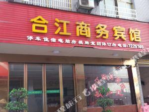 常寧合江商務賓館