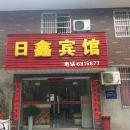 九江日鑫賓館
