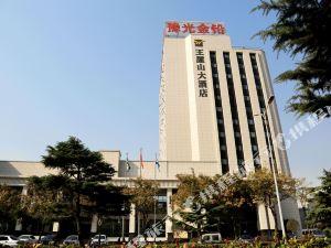 濟源王屋山大酒店