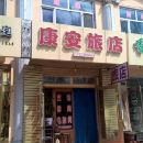 嘉蔭康安旅店