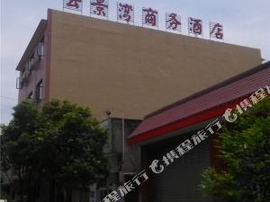 新津云景灣商務酒店