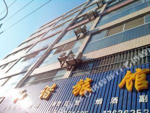 竹山和諧旅館