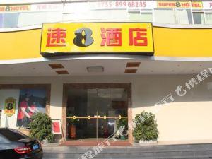 速8酒店(深圳龍崗雙龍地鐵站店)