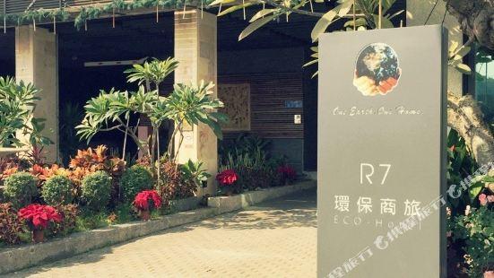 高雄R7環保商旅