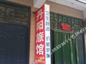 盧氏丹陽旅館