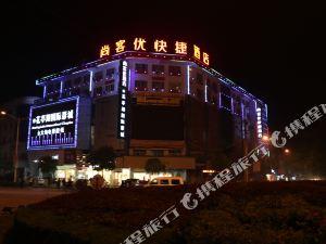 尚客優快捷酒店(太湖龍山路店)