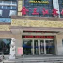 舒城金三江賓館