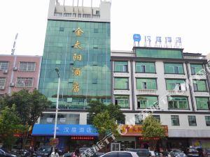 漢庭酒店(瓊海步行街店)