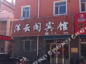 扎魯特旗萍云閣賓館