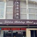 淮北高登國際假日酒店