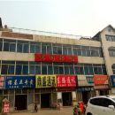 青縣方圓旅館