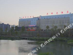 繁昌奧體大酒店