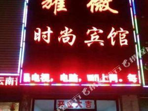 雙遼耀微時尚賓館
