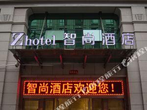 Zhotel智尚酒店(西安鐘樓店)