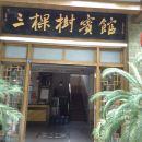 彭山三棵樹賓館