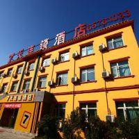 7天連鎖酒店(北京管莊地鐵站店)酒店預訂