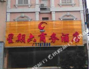陽春星期六商務酒店