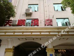 臨滄天順酒店