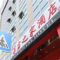 北京東方之家酒店酒店預訂