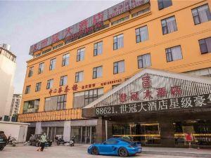 柳州世冠大酒店