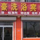 商河鑫豪洗浴賓館