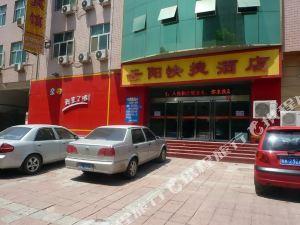 辛集云陽賓館