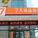 7天優品酒店(榮成高鐵站店)