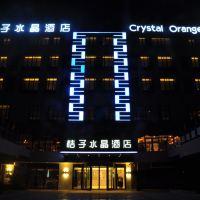 桔子水晶酒店(上海國際旅遊度假區川沙店)酒店預訂
