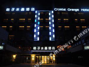 桔子水晶酒店(上海國際旅游度假區川沙店)