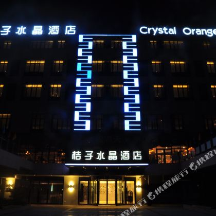 Crystal Orange Hotel (Shanghai International Tourist Resort Chuansha)